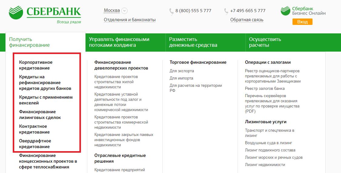 Кредит сбербанк бизнес онлайн банки кисловодска кредит онлайн