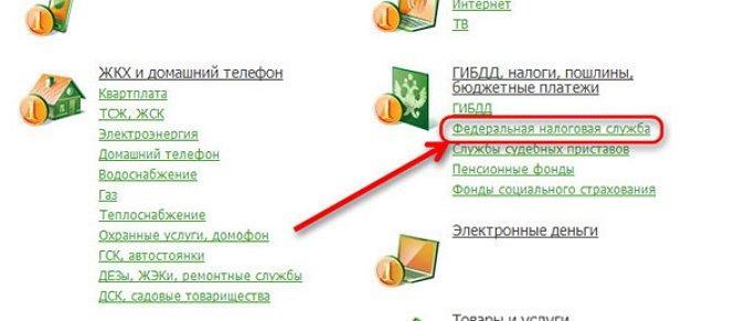 как оформить заявку на кредит в сбербанк бизнес онлайн инструкция