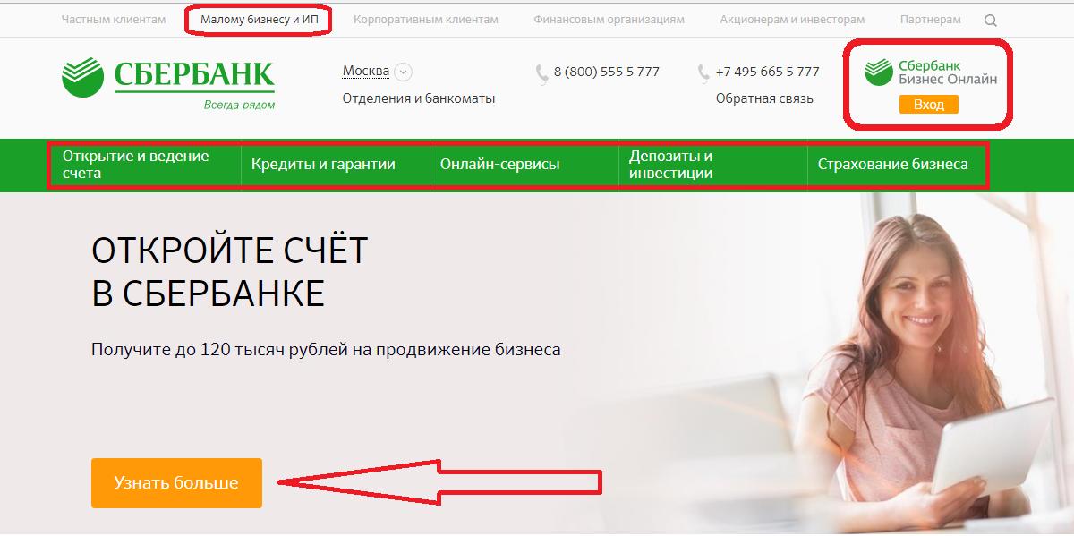 личный кабинет онлайн банк сбербанка входподать заявку на кредит в втб банк онлайн на ипотеку