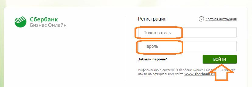 Сбербанк бинес онлайн